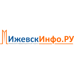 Ижевск Инфо